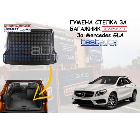 Гумена стелка за багажник Rezaw Plast за Mercedes GLA (2014+)