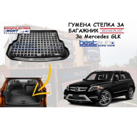 Гумена стелка за багажник Rezaw Plast за Mercedes GLK (2009 - 2014)
