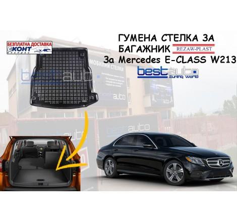 Гумена стелка за багажник Rezaw Plast за Mercedes E-CLASS W213 седан (2016+)