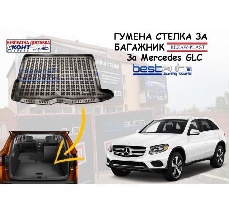 Гумена стелка за багажник Rezaw Plast за Mercedes GLC (2015+)