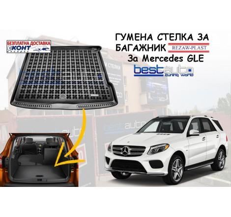 Гумена стелка за багажник Rezaw Plast за Mercedes GLE (2011+)