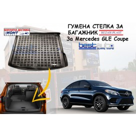Гумена стелка за багажник Rezaw Plast за Mercedes GLE Coupe (2015+)