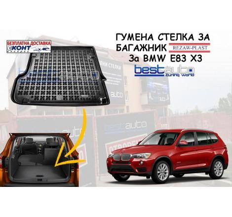 Гумена стелка за багажник Rezaw Plast за BMW E83 Х3 (2003 - 2010)