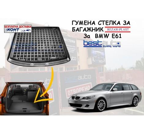 Гумена стелка за багажник Rezaw Plast за BMW E61 комби (2003 - 2010)