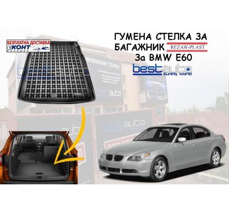 Гумена стелка за багажник Rezaw Plast за BMW E60 (2003 - 2010)