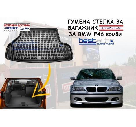 Гумена стелка за багажник Rezaw Plast за BMW E46 комби (1999 - 2007)