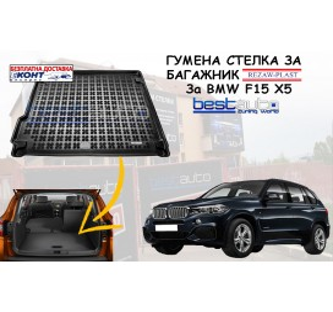 Гумена стелка за багажник Rezaw Plast за BMW F15 Х5 (2013+)