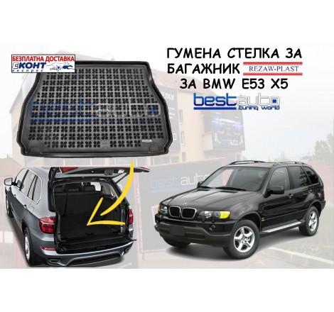 Гумена стелка за багажник Rezaw Plast за BMW E53 Х5 (2003 - 2007)