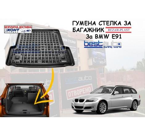 Гумена стелка за багажник Rezaw Plast за BMW E91 комби (2005 - 2013)