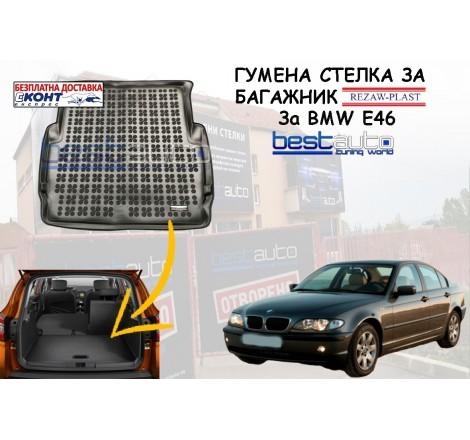 Гумена стелка за багажник Rezaw Plast за BMW E46 (1998 - 2007)