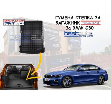 Гумена стелка за багажник Rezaw Plast за BMW G30 (2017+)