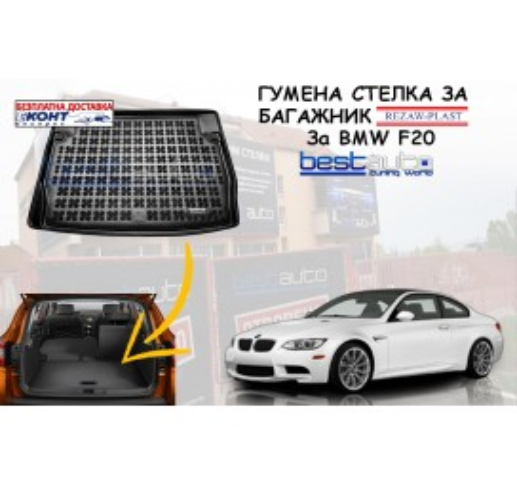 Гумена стелка за багажник Rezaw Plast за BMW F20 (2011+)