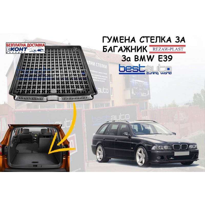 Гумена стелка за багажник Rezaw Plast за BMW E39 комби (1997 - 2004)