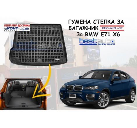 Гумена стелка за багажник Rezaw Plast за BMW E71 X6 (2008 - 2014)