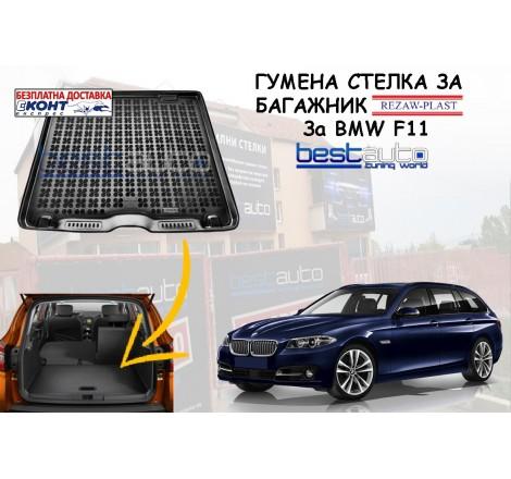 Гумена стелка за багажник Rezaw Plast за BMW F11 комби (2010 - 2017)