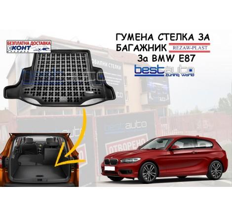 Гумена стелка за багажник Rezaw Plast за BMW E87 (2004 - 2011)
