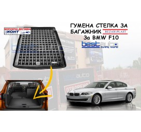 Гумена стелка за багажник Rezaw Plast за BMW F10 (2010-2017)