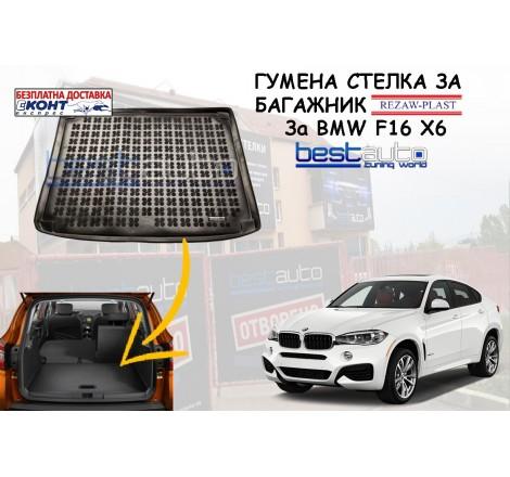Гумена стелка за багажник Rezaw Plast з BMW F16 X6 (2015+)