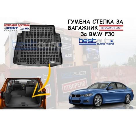 Гумена стелка за багажник Rezaw Plast за BMW F30 (2012+)
