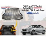 Гумена стелка за багажник Rezaw Plast за BMW F34 Grand Coupe (2013+)