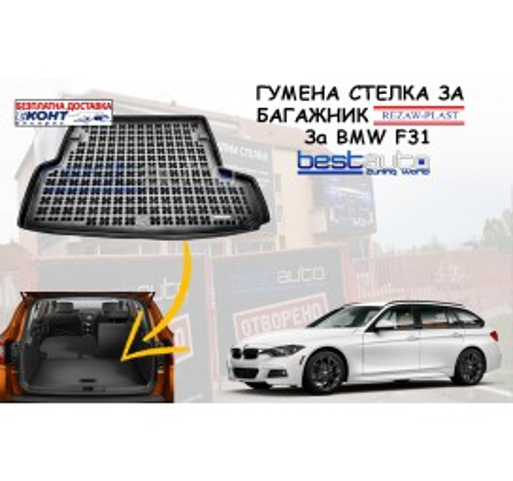 Гумена стелка за багажник Rezaw Plast за BMW F31 комби (2012+)