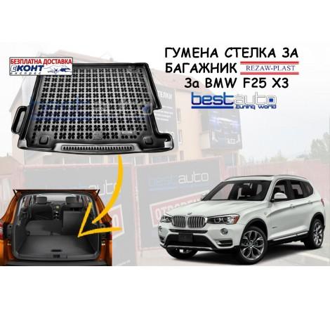 Гумена стелка за багажник Rezaw Plast за BMW F25 X3 (2010 - 2017)