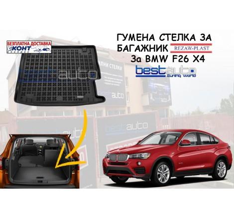 Гумена стелка за багажник Rezaw Plast за BMW F26 X4 (2014+)