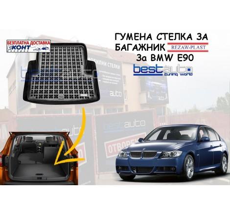 Гумена стелка за багажник Rezaw Plast за BMW E90 (2005 - 2012)