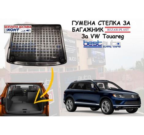 Гумена стелка за багажник Rezaw Plast за VW Touareg II (2014+)