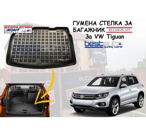 Гумена стелка за багажник Rezaw Plast за VW Tiguan II (2015+) в долно положение на багажника.