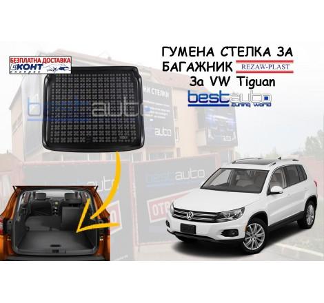 Гумена стелка за багажник Rezaw Plast за VW Tiguan I (2007-2015) с кутия за инструменти и малка резервна гума.