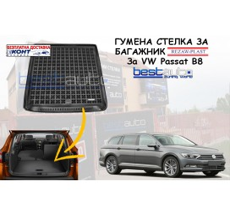 Гумена стелка за багажник Rezaw Plast за VW Passat B8 Комби (2014+) със стандартна резервна гума.