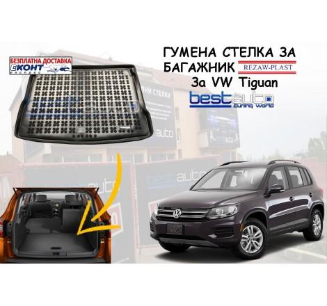 Гумена стелка за багажник Rezaw Plast за VW Tiguan II (2015+) в горно положение на багажника.