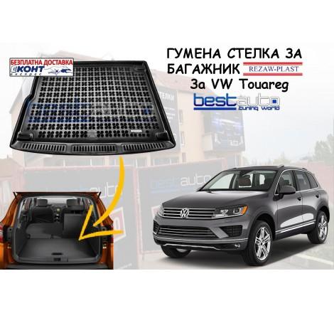 Гумена стелка за багажник Rezaw Plast за VW Touareg (2010-2014)
