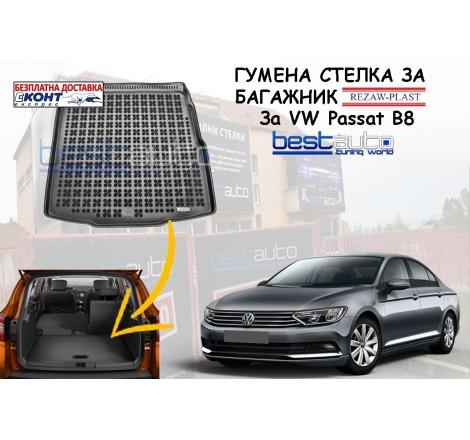 Гумена стелка за багажник Rezaw Plast за VW Passat B8 (2014+)