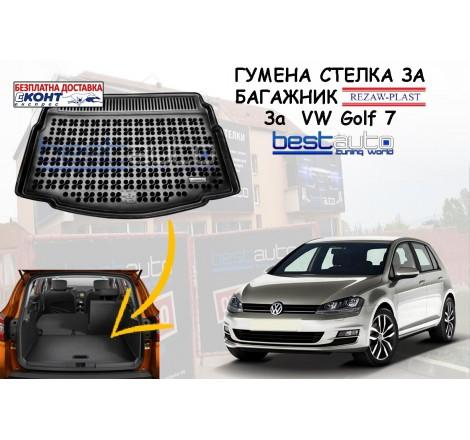 Гумена стелка за багажник Rezaw Plast за VW Golf 7 хетчбек (2012+) за багажник в долно положение