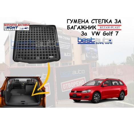 Гумена стелка за багажник Rezaw Plast за VW Golf 7 комби (2013+) за багажник в долно положение