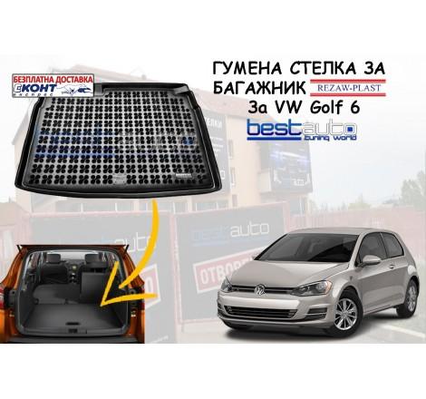 Гумена стелка за багажник Rezaw Plast за VW Golf 6 хетчбек (2008-2012) за багажник с комплект инструменти