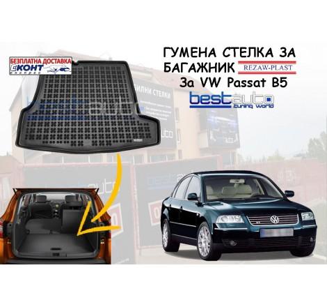 Гумена стелка за багажник Rezaw Plast за VW Passat B5 (1996-2005) седан
