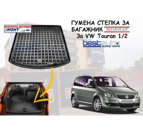Гумена стелка за багажник Rezaw Plast за VW Touran 1/2 (2003-2015)