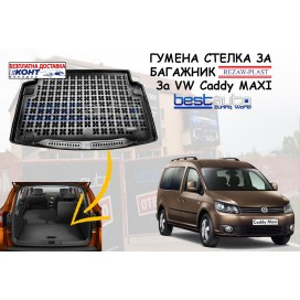 Гумена стелка за багажник Rezaw Plast за VW Caddy MAXI (2008+) 7 местен