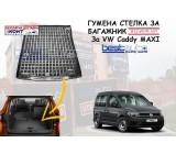 Гумена стелка за багажник Rezaw Plast за VW Caddy MAXI (2007+) 5 местен
