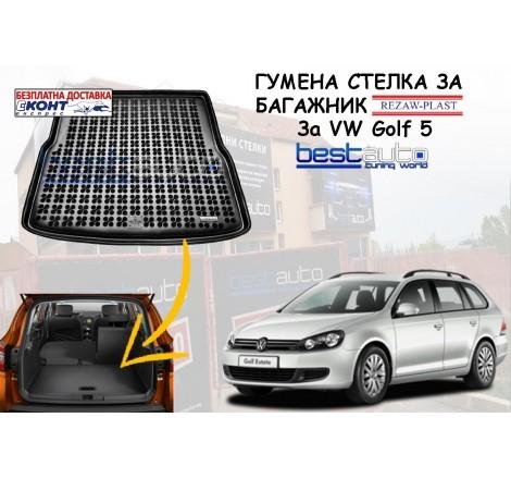 Гумена стелка за багажник Rezaw Plast за VW Golf 5 / 6 комби (2007-2013)