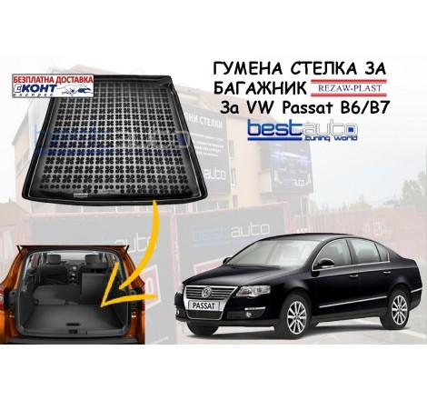 Гумена стелка за багажник Rezaw Plast за VW Passat B6-B7 седан (2005-2014)