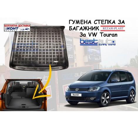 Гумена стелка за багажник Rezaw Plast за VW Touran (2015+) 5 и 7 местен в горно положение на багажника