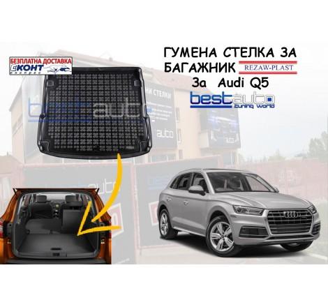 Гумена стелка за багажник Rezaw Plast за Audi Q5 (2017+)