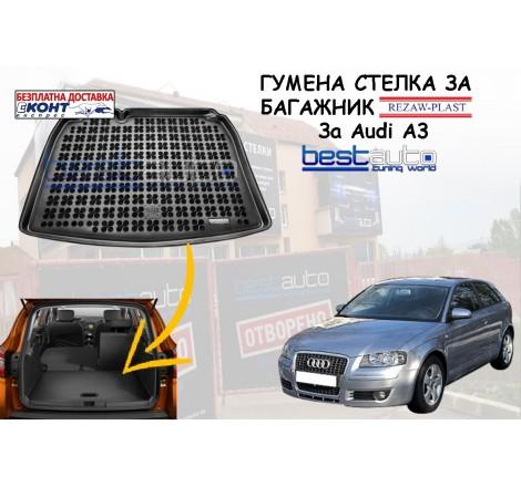 Гумена стелка за багажник Rezaw Plast за Audi A3 Хечбек (2003-2012) 3 и 5 врати