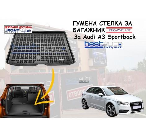 Гумена стелка за багажник Rezaw Plast за Audi A3 Sportback Хечбек (2012+) 3 врати със стандартна резервна гума