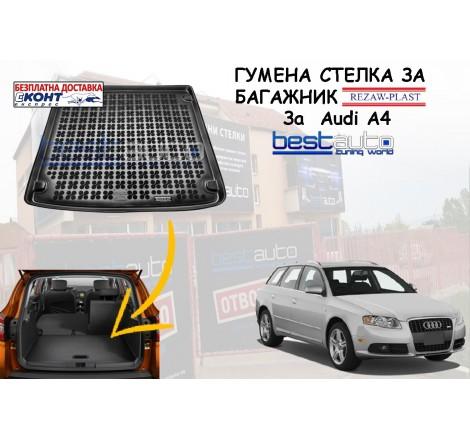 Гумена стелка за багажник Rezaw Plast за Audi A4 Комби (2001-2008)