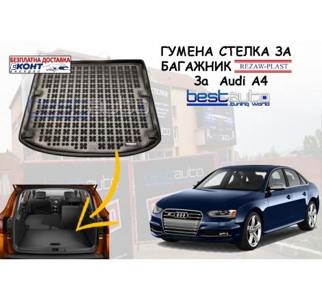 Гумена стелка за багажник Rezaw Plast за Audi A4 Седан (2015+)